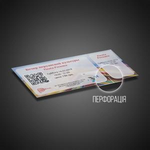 Билеты с перфорацией 170х80 мм.