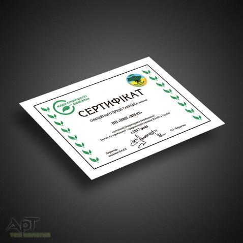 Дипломы и сертификы А4