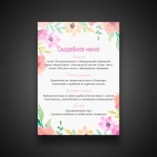 Свадебное меню А4